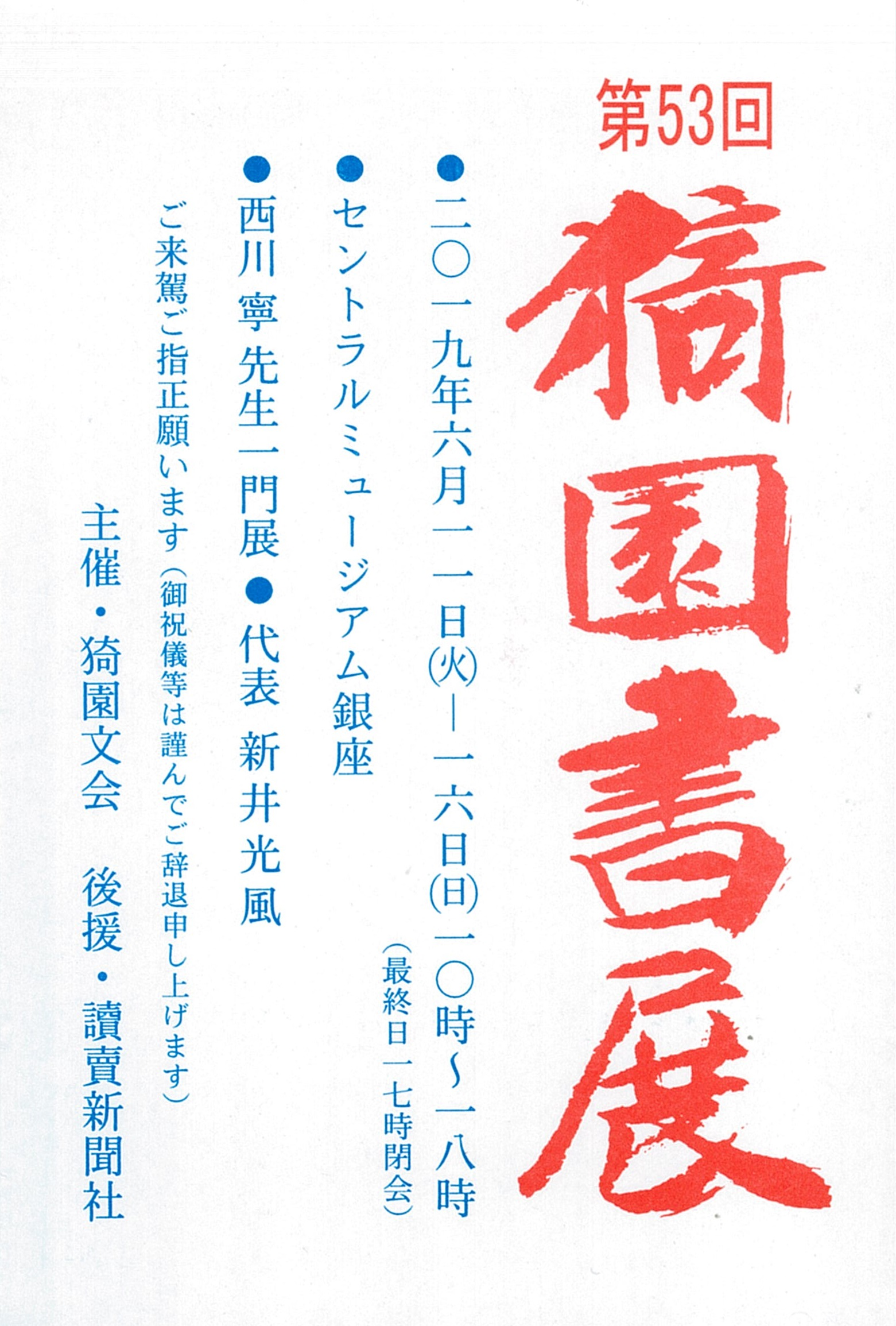 https://garyukai.jp/wp/wp-content/uploads/2019/04/20190405154415-0002.jpg