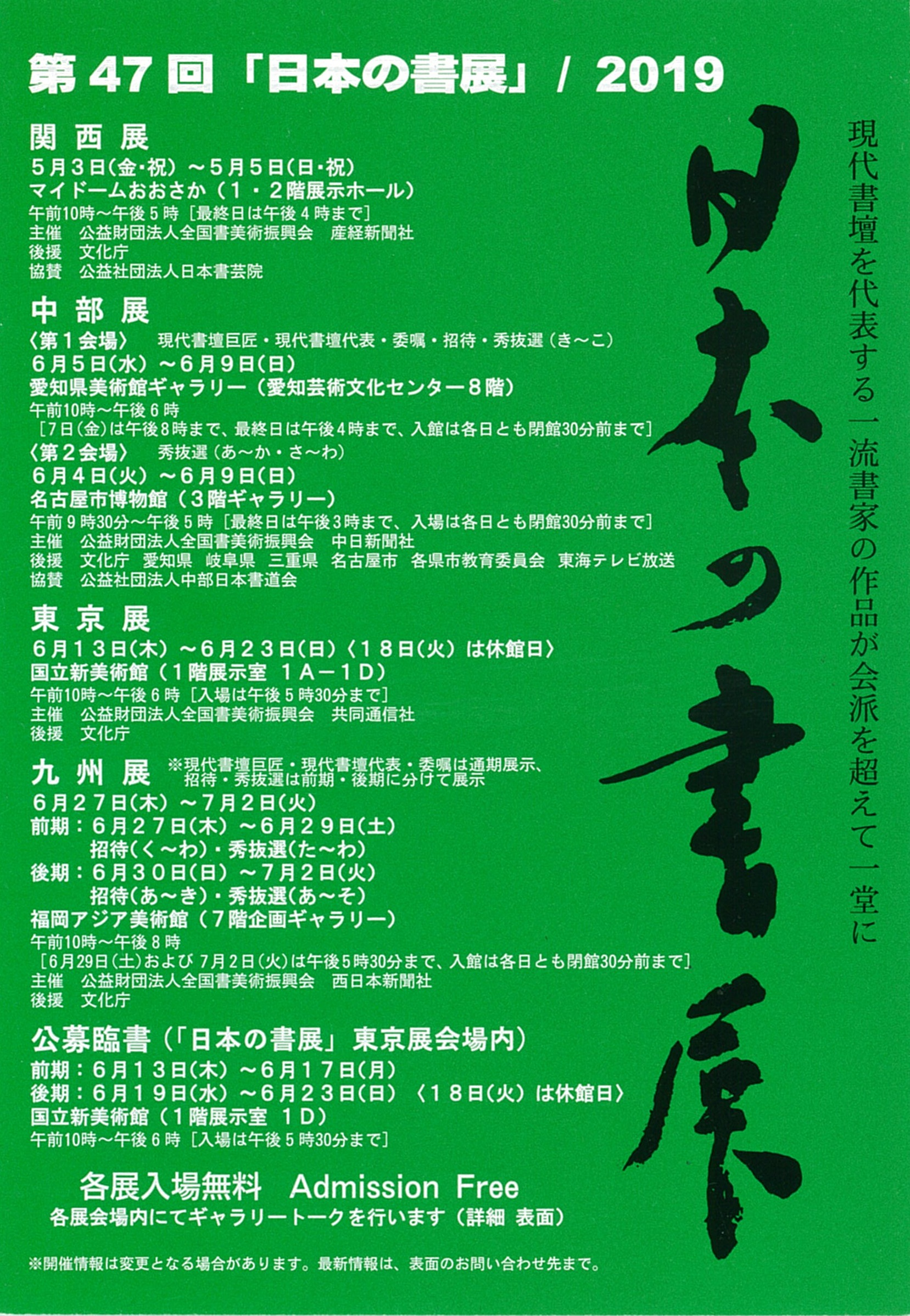 https://garyukai.jp/wp/wp-content/uploads/2019/05/20190405154415-0001.jpg