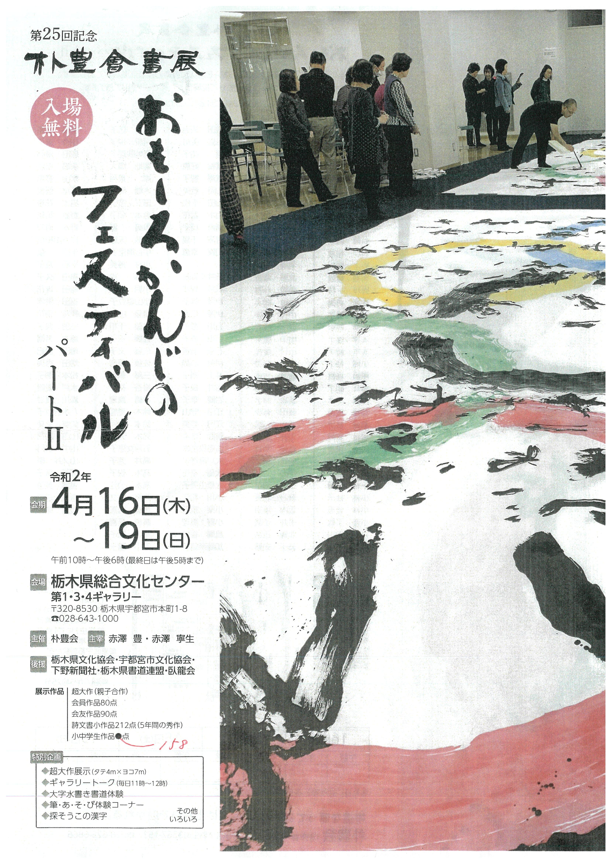 https://garyukai.jp/wp/wp-content/uploads/2020/03/20200316151957-0001.jpg