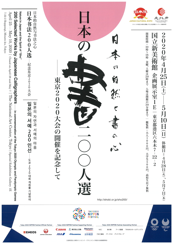 https://garyukai.jp/wp/wp-content/uploads/2020/03/20200331113806-0001.jpg